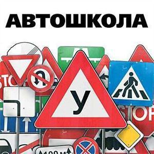 Автошколы Черемушек
