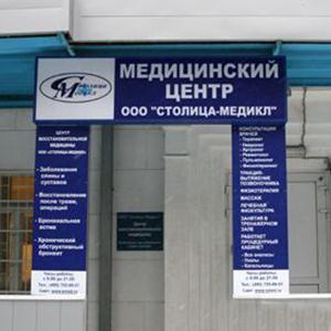 Медицинские центры Черемушек