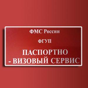 Паспортно-визовые службы Черемушек