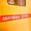 Аварийные службы в Черемушках