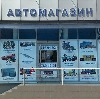 Автомагазины в Черемушках