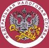 Налоговые инспекции, службы в Черемушках