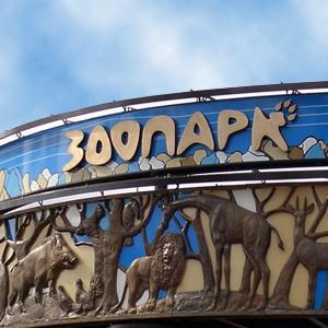 Зоопарки Черемушек